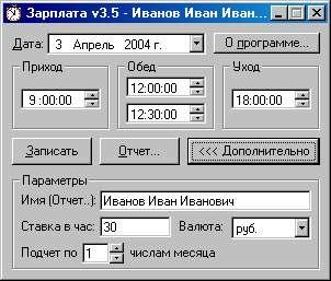 Зарплата - Скриншоты