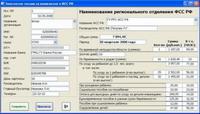 Письмо на возмещение расходов от ФСС РФ - Скриншоты
