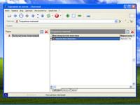 Торговля по почте - Скриншоты