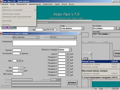 Корс Про - автоматизация оптовой торговли - Скриншоты