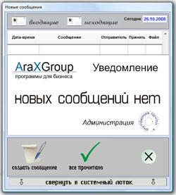 Внутренняя почта - Скриншоты